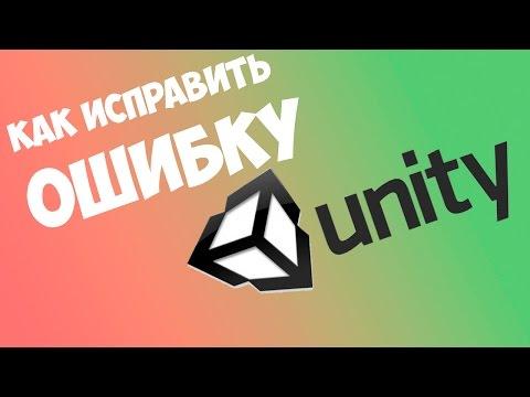 Как исправить ошибку драйвера Unity Web Player
