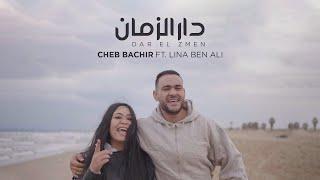 Cheb Bachir ft. Lina Ben Ali - Dar El Zmen   دار الزمان (Clip Officiel)