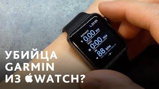 Как тренироваться с Apple Watch так же эффективно как и с Garmin