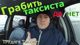 Стоит ли грабить таксиста?