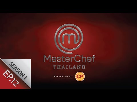[Full Episode] MasterChef Thailand มาสเตอร์เชฟประเทศไทย Season1 EP.12