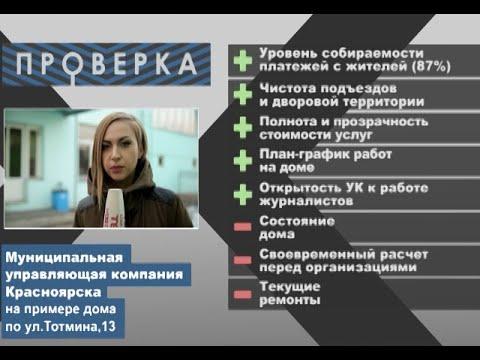 «Проверка» Муниципальной управляющей компании города Красноярска