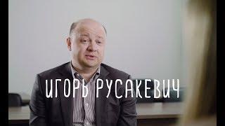 Интервью с Игорем Русакевичем. Индивидуальное обучение в Streamline