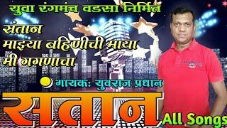 Santan Natak all songs| Singer: Yuvraj Pradhan| Zadipatti Natak Song| Zadipatti Entertainment