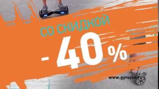 Смотреть видео гирозон Волгодонск