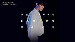 LINE X EXO - BAEK HYUN Sticker(CHN)