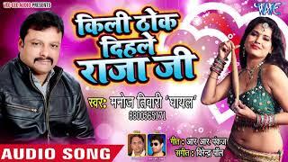 भोजपुरी का सबसे हिट गाना - Kili Thok Dehale Raja Ji - Manoj Tiwari Ghayal - Bhojpuri Hit Song 2019