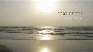 יהודית רביץ – לכי אל הים