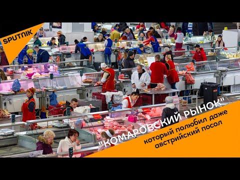Как устроена работа на Комаровском рынке
