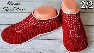Мои любимые домашние тапочки крючком. 2/2 часть мастер класса.  Slippers crochet