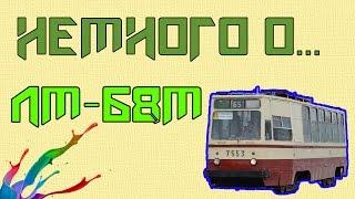 Немного о...ЛМ-68М |  A bit about...LM-68M