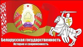 Беларуская государственность. История и современность