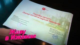 В Ижевске появится своя Доска почета