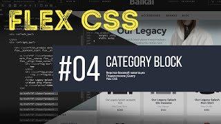 Flex CSS || Верстка Интернет Магазина - #4 || Уроки Виталия Менчуковского
