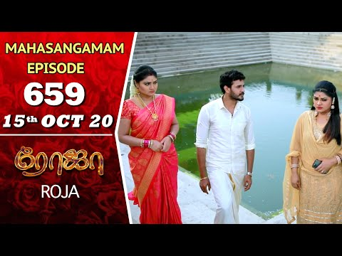 ROJA Serial & Poove Unakaga | Mahasangamam Episode 659 | 15th Oct 2020 | Saregama TVShows