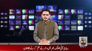 Bethat TV News | 20th Nov 2019 | 2pm