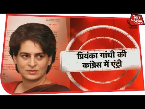 Rahul Gandhi's Big UP Card: Appoints Priyanka Gandhi As Congress General Secretary Of UP East