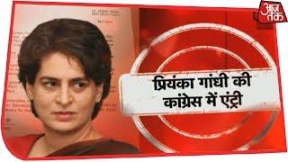 Rahul Gandhi's Big UP Card: Appoints Priyanka Gandhi As Congress General Secretary Of UP East