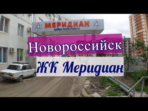 Новороссийск ЖК Меридиан ( обзор 2-комнатных квартир и отделки от застройщика)