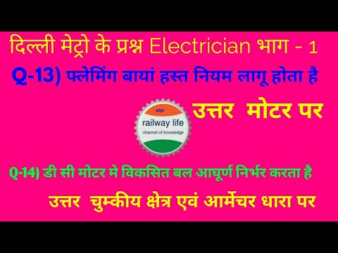 दिल्ली मेट्रो के प्रश्न Electrician भाग - 1  हिन्दी मे प्रश्न एवम उत्तर