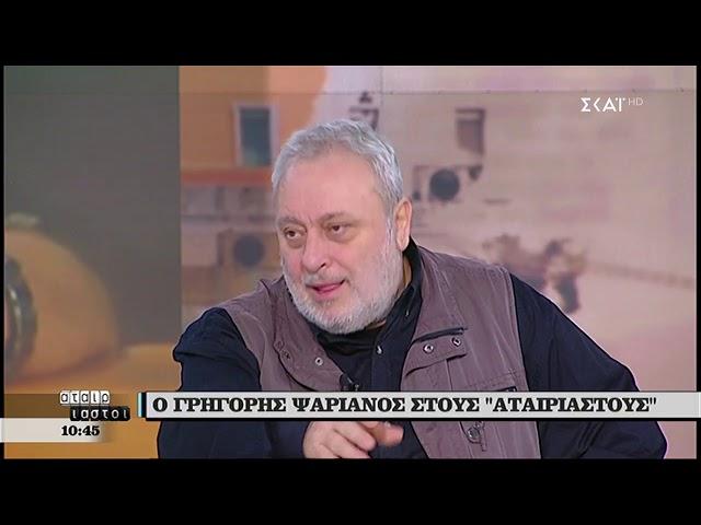Αταίριαστοι | Ο Γρηγόρης Ψαριανός στους Αταίριαστους | 22/01/2019