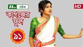 Kagojer Phul | কাগজের ফুল | EP 91 | Sohana Saba | Nayeem | Nadia | Bangla Natok
