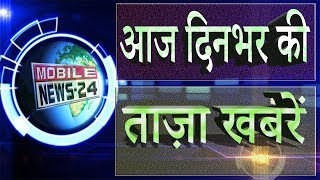 आज की बड़ी ख़बरें | Breaking news | News headlines | News bulletin | Nonstop news | Mobilenews 24.