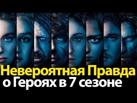 Игра престолов 7 сезон Русский тизер 2017 YouTube