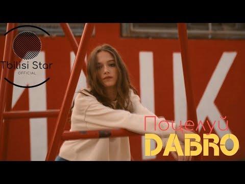 Dabro - Поцелуй (Премьера, Клип 2019)