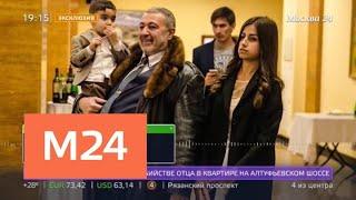 Смотреть видео Чью сторону принял сын убитого Хачатуряна - Москва 24 онлайн