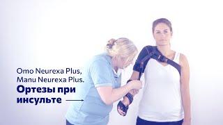 Ортезы для верхней конечности при инсульте: Omo Neurexa Plus (плечо) и Manu Neurexa Plus (кисть)