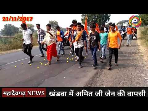 Khandwa news, अमित जैन जी की खंडवा में हुई वापसी।