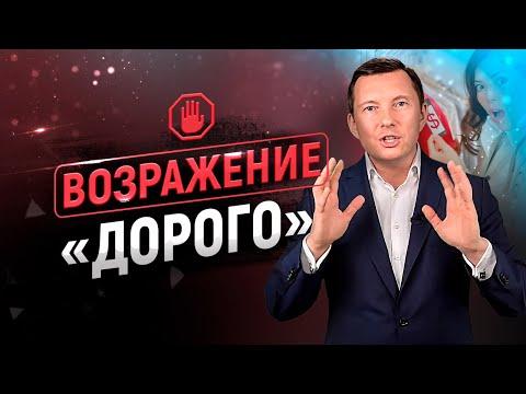 Возражение ДОРОГО - 10 фишек | Работа с возражениями клиентов | Тренинг продаж