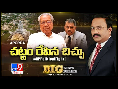 Big News Big Debate : కేపిటల్ బిల్లులు రాజ్యాంగ విరుద్దామా? : Rajinikanth TV9