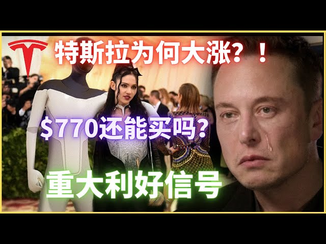 为啥特斯拉又大涨,770 还能买吗?男人哭吧不是罪~