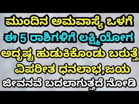 ಅಮವಾಸ್ಯೆ ಒಳಗೆ ಈ 5 ರಾಶಿಗಳಿಗೆ ಅದೃಷ್ಟ    kannada astrology solutions ° This people get luck in future