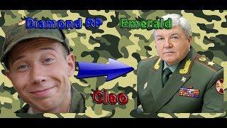 Diamond RP. Cleo Авто-доклад, или как быстро поднять ранг во фракции?