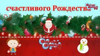 С Рождеством на английском языке для детей