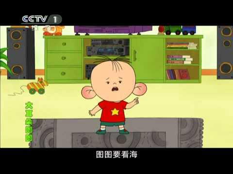 Big Ear Tu Tu - In Chinese