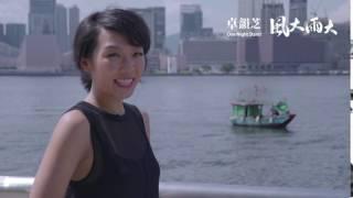 2016 卓韻芝 風大雨大 One Night Stand 玩轉景鴻移民顧問 廣告 [HD]