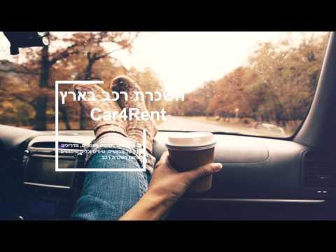 Car4rent - השכרת רכב בארץ