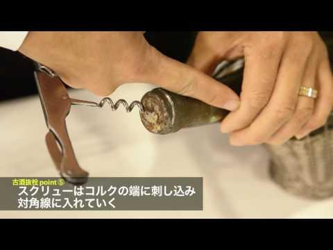 ヴィンテージワインの抜栓ソムリエナイフで抜栓する方法