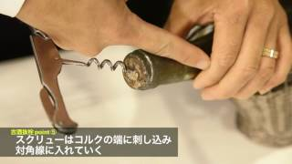 【ヴィンテージワインの抜栓】ソムリエナイフで抜栓する方法 thumbnail