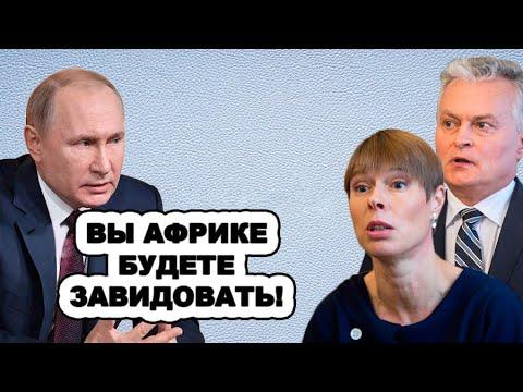 Кислород перекрыли ЖECTКО! Путин отправляет Прибалтику на ДНО африканского уровня