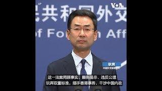 耿爽:香港法案罔顾事实、混淆是非、违反公理