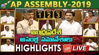 AP Assembly LIVE 2019 Highlights | YS Jagan VS Chandrababu | TDP VS YSRCP | AP News LIVE | YOYO TV