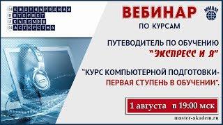 Путеводитель по обучению и Курс компьютерной подготовки. 01.08.2018