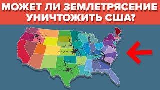 Величайшее землетрясение - может ли оно уничтожить США