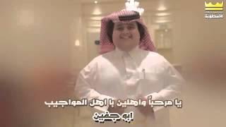 شيلة ابو جفين (يامرحبا واهلين باهل المواجيب)