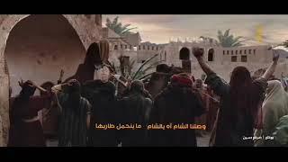 باسم الكربلائي _ وصلنا الشام اه يالشام